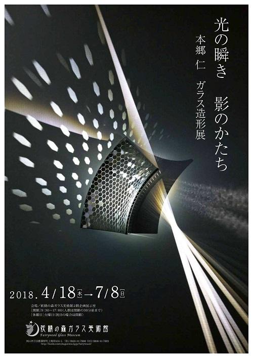 春期企画展「光の瞬き 影のかたち」
