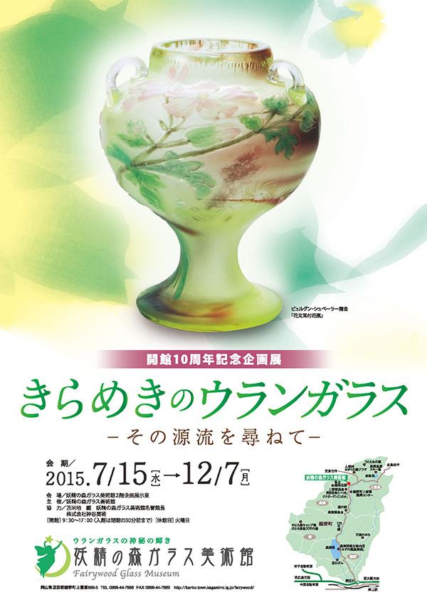 きらめきのウランガラス ―その源流を尋ねて― 【開館10周年記念企画展】
