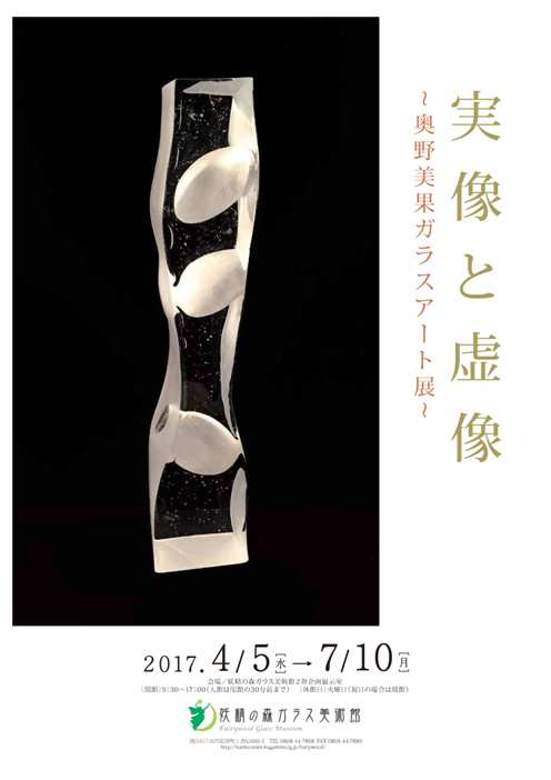 実像と虚像 ~奥野美果ガラスアート展~