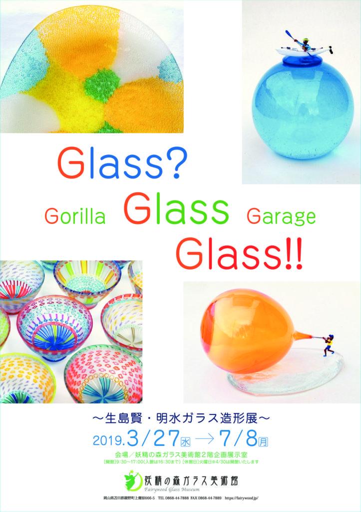 Glass? Glass Glass!! ~生島賢・明水ガラス造形展~
