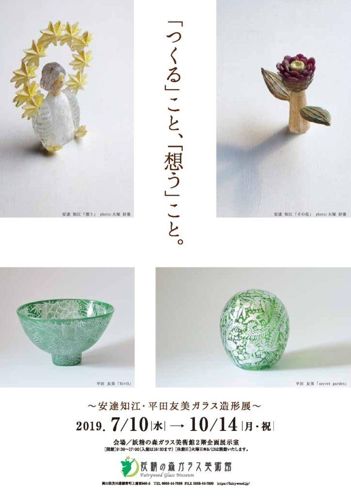 「つくる」こと、「想う」こと。 ~安達知江・平田友美ガラス造形展~