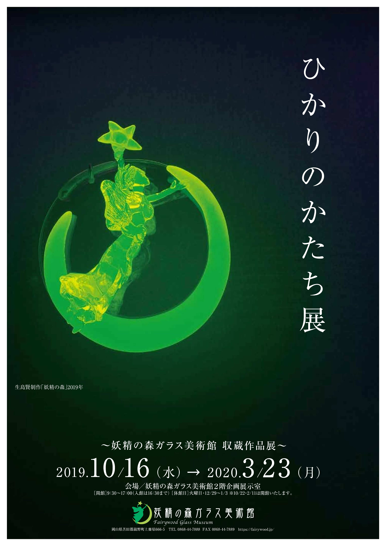 ひかりのかたち展 ~妖精の森ガラス美術館 収蔵作品展~