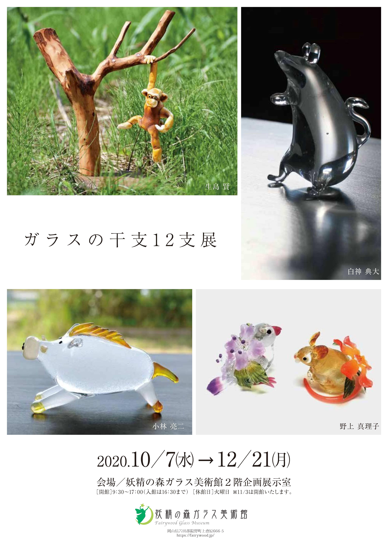 秋期展覧会情報を掲載しました。
