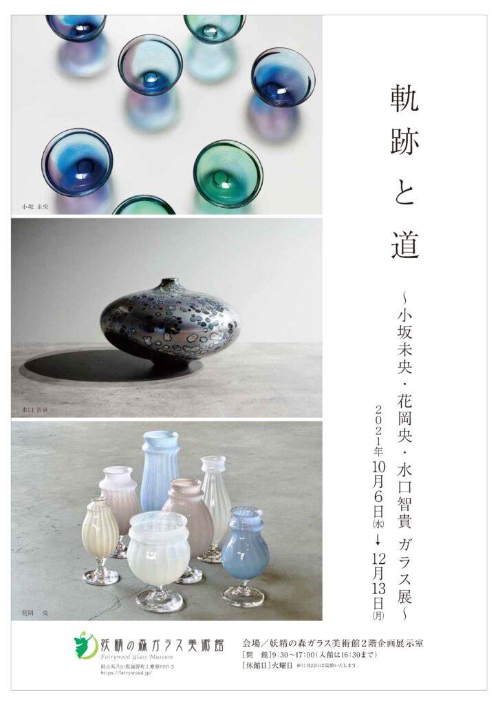 軌跡 と 道 ~小坂未央・花岡央・水口智貴 ガラス展~